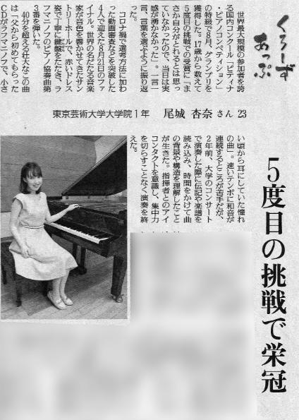 掲載日 2020年10月19日 読売新聞