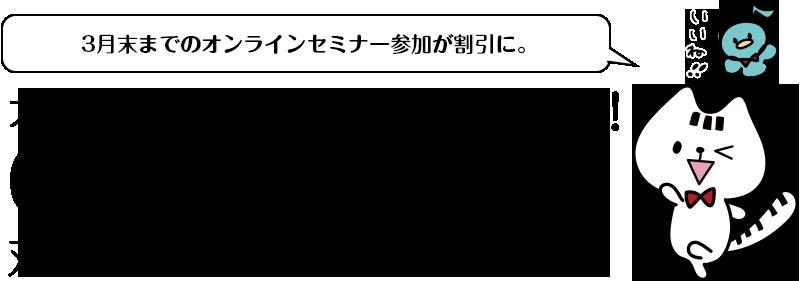 オンライン・イベントが続く! Go Toキャンペーン対象も登場!!