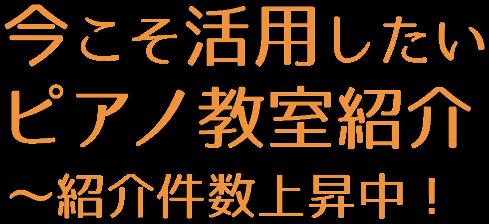 今こそ活用したいピアノ教室紹介~紹介件数上昇中!